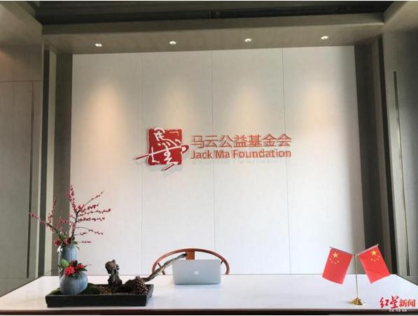 马云公益基金会首个媒体开放日:亲自致电邀约嘉宾