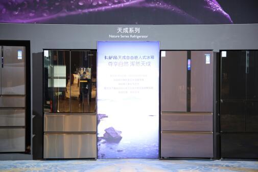 卡萨帝天成智能冰箱将于3月上市 以AI赋能智慧生活,卡萨帝,冰箱,家电,厨电,电器,家具,家居