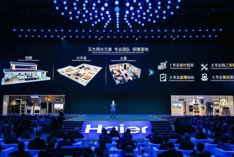 海尔发布行业唯一的智慧用水全屋解决方案-焦点中国网