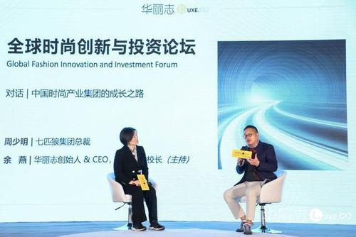 对话七匹狼集团总裁周少明:中国时尚产业集团的成长之路