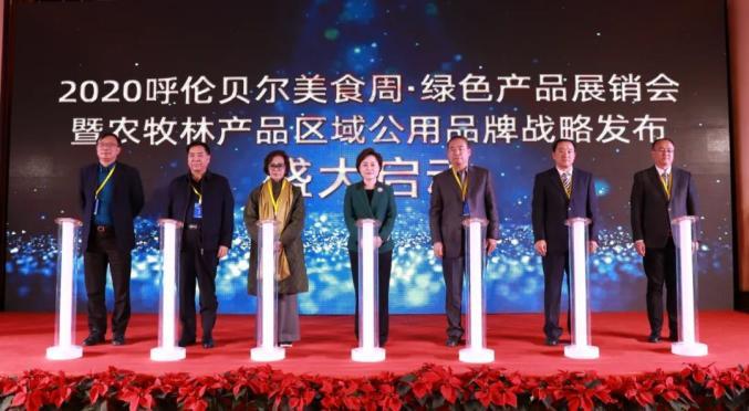 呼伦贝尔农牧林产品区域公用品牌在京发布