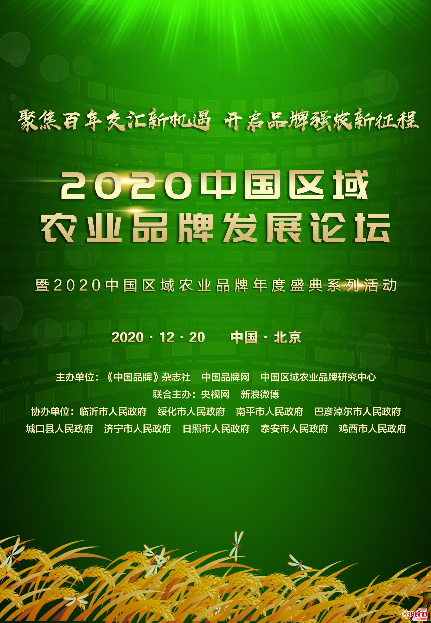 倒计时!2020中国区域农业品牌发展论坛系列活动12月举办
