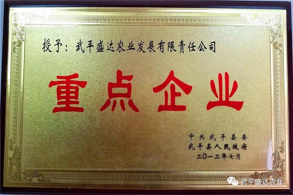 盛达农业标志