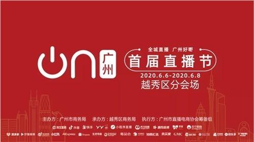 """广州首届直播节(中国・广州)直播界的""""双11"""""""