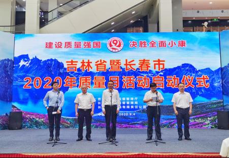 """2020年吉林省""""质量月""""活动正式启动"""