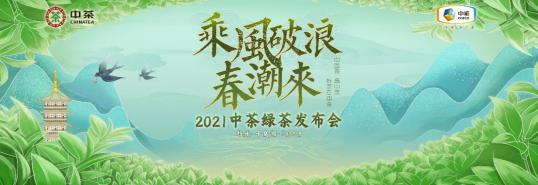"""""""中国茶选中茶,好茶在中茶""""中茶2021绿茶抢""""鲜""""发布会成功举办"""