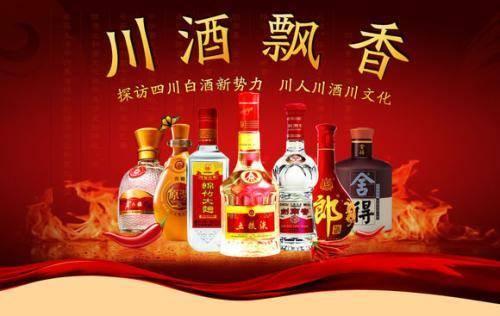"""川酒品牌喜迎""""开门红""""背后原因有哪些?"""