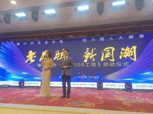 《老品牌新国潮―复兴百年老字号》陈李济品牌创新发布会成功举行