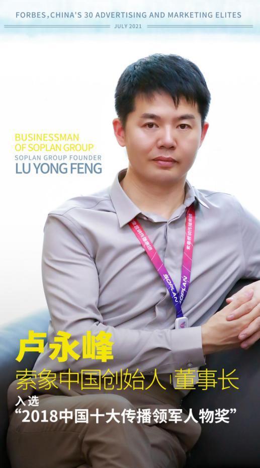 福布斯中国专访卢永峰,营销是个狠角色,入局智能电商势不可挡