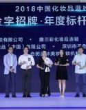 娇兰佳人荣获2018中国化妆品大会蓝玫奖