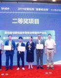 """JAC参赛项目""""杰客国际设计师品牌+工业互联网""""获得总决赛二等奖"""