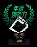 """七匹狼荣获""""2019中国互联网消费商业力量-年度焕新力""""殊荣"""