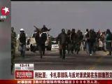 卡扎菲部队与反对派武装在利比亚东部激烈交火