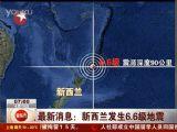 新西兰发生6.6级地震