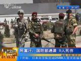 国防部遇袭 9人死伤