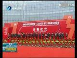 泉州:第十三届中国(晋江)国际鞋业博览会开幕