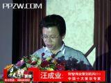 汪成业先生在伍氏新品发布会的演讲