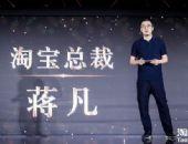 淘宝总裁蒋凡谈未来走向:为什么说今天的淘宝依然有巨大机会?