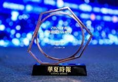 融侨集团获华夏时报授予【2020年度精准扶贫贡献奖】