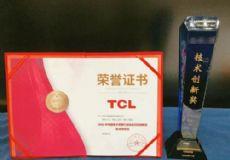 TCL荣获国家权威机构企业标准领跑者证书,彰显品牌实力
