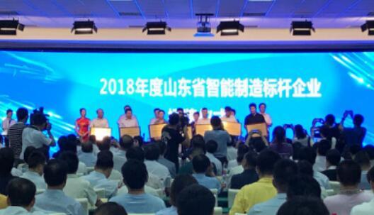 海尔入选2018年度山东省智能制造标杆企业