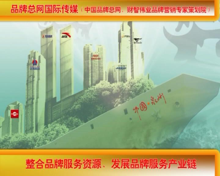 品牌总网国际(中国)传媒股份发展有限公司